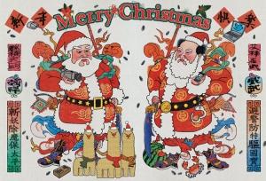 Ai Weiwei Christmas screensaver
